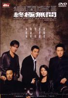 wujiandao-dvd-003.jpg