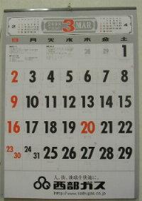 昨年まではもっと凝ったつくりのカレンダーでしたが、経費節約?