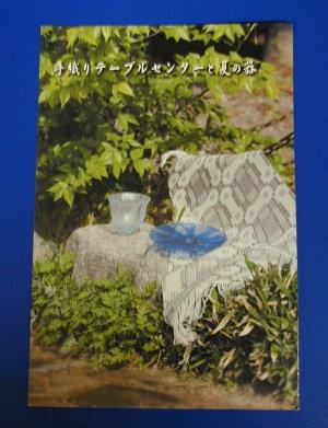 白金彩鉢と銀ドット皿