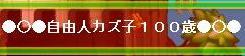 100お祝い2