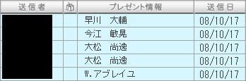 hamuさんからプレ!感謝です!