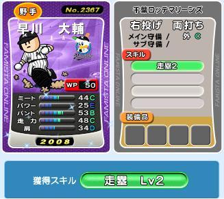 早川走塁2