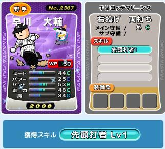 早川先頭打者1