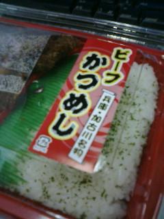beef_katu_meibutu.jpg