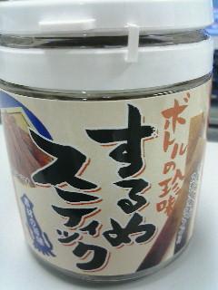 botol_sttick_surume.jpg