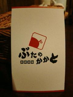butano_kakato.jpg