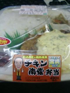 chikin_nanban_miyazaki.jpg