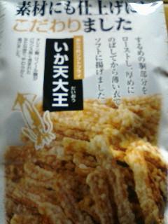 ikaten_daio.jpg
