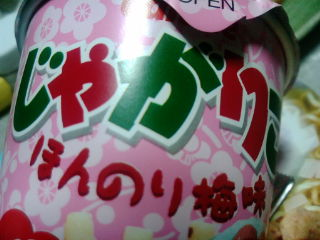 jagariko_honnoriume.jpg