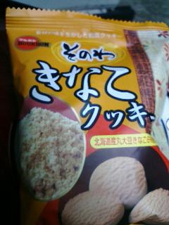 kinako_pakkeji.jpg