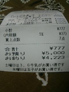 kiseki777070111.jpg