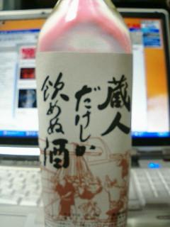 kurabito_sake.jpg