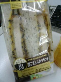 kuro_genki_goma.jpg
