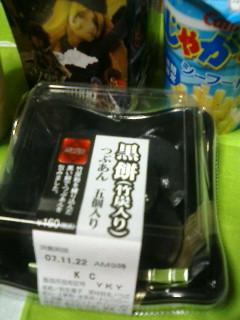 kuro_mochi_takesumi.jpg