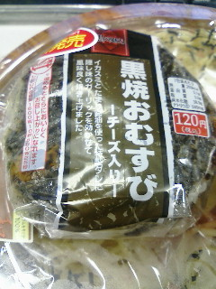 kuroyaki_omusubi071120.jpg
