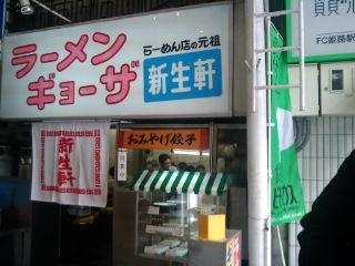 shinsei_ken.jpg