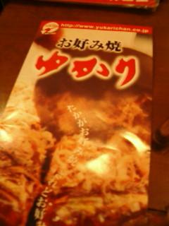 yukari_panf.jpg