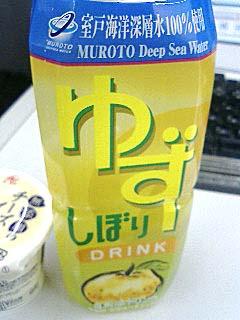 yuzu_shibori.jpg