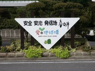 高蔵寺駅前