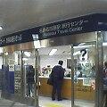 名鉄名古屋駅旅行センター