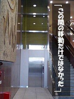 バスセンターへのエレベーター