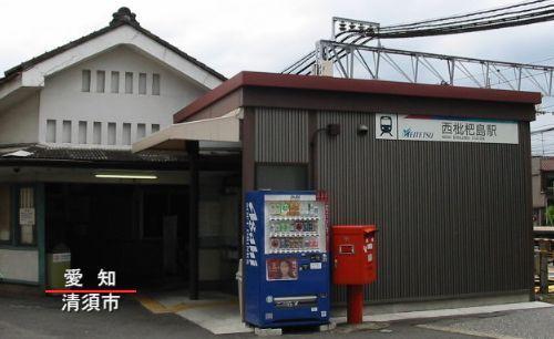 名古屋本線・西枇杷島駅