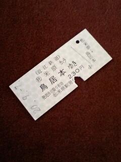 米原駅で手渡された硬券