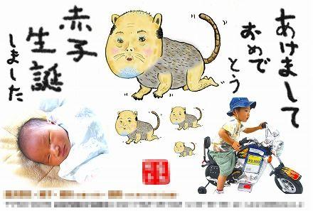 2008年賀状①のコピー