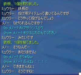あさしんすろー(偽
