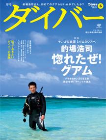 diver05.jpg