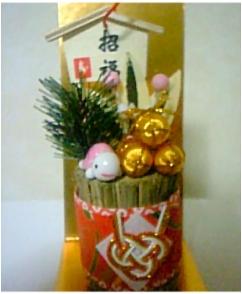 招福2006