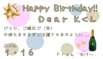 1.16 Happy Birthday Kくん