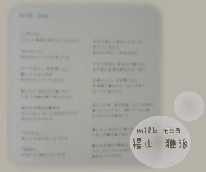 福山雅治 // milk tea