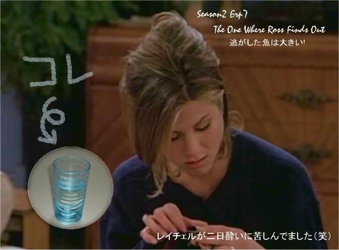 レイチェルのコップがダイソーで?
