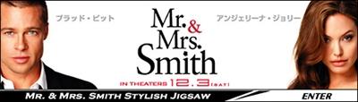 「Mr.&Mrs.スミス」オフィシャルサイト