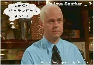 LOVE ! Gunther // ガンターLOVE同盟