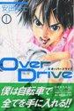 overdrive_1.jpg
