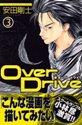 overdrive_3.jpg