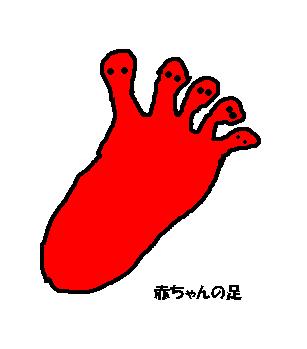 赤ちゃんの足.