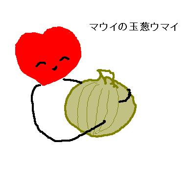 マウイの玉葱