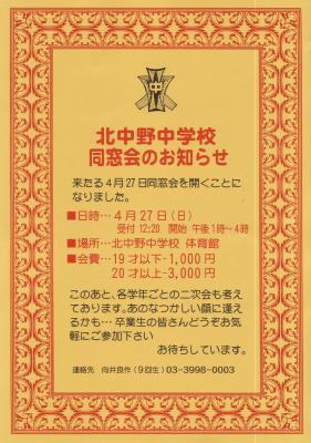 dousoukai0804061.jpg