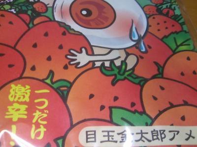eastizu0808122.jpg