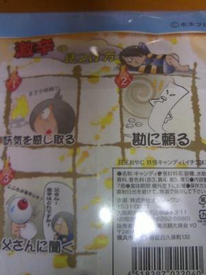 eastizu0808124.jpg