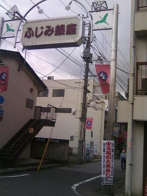 fujimiginza0806231.jpg