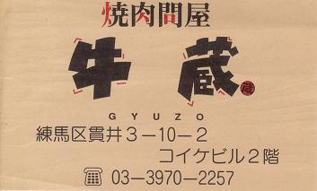 gyuzou0712071.jpg