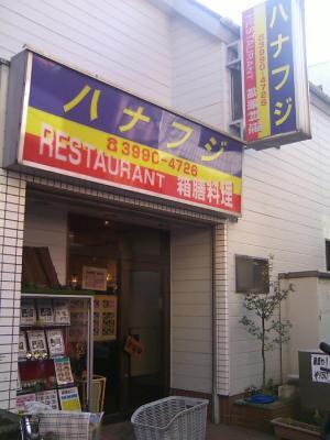 hanafuji0811051.jpg