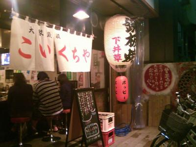 koikuchiya0810101.jpg