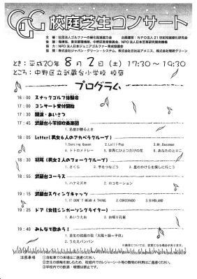 kouteishibafuconcert0808023.jpg