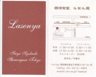 lasenya0710291.jpg
