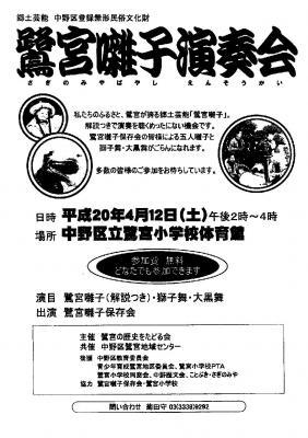 saginomiyabayashi0804091.jpg